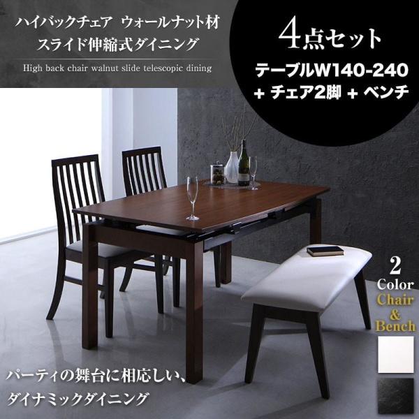 伸長テーブル 伸縮テーブル 北欧スタイル ハイバックチェア ウォールナット材 スライド伸縮式ダイニング Gemini ジェミニ 4点セット(テーブル+チェア2脚+ベンチ1脚) W140-240ダイニングセット 伸長テーブル 伸長式 伸縮 食卓 椅子 ベンチ