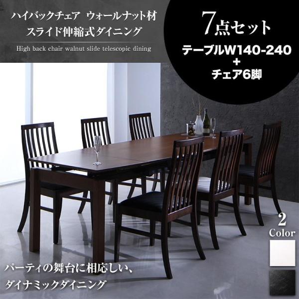 伸長テーブル 伸縮テーブル 北欧スタイル ハイバックチェア ウォールナット材 スライド伸縮式ダイニング Gemini ジェミニ 7点セット(テーブル+チェア6脚) W140-240ダイニングセット 伸長テーブル 伸長式 伸縮 食卓 椅子 ベンチ