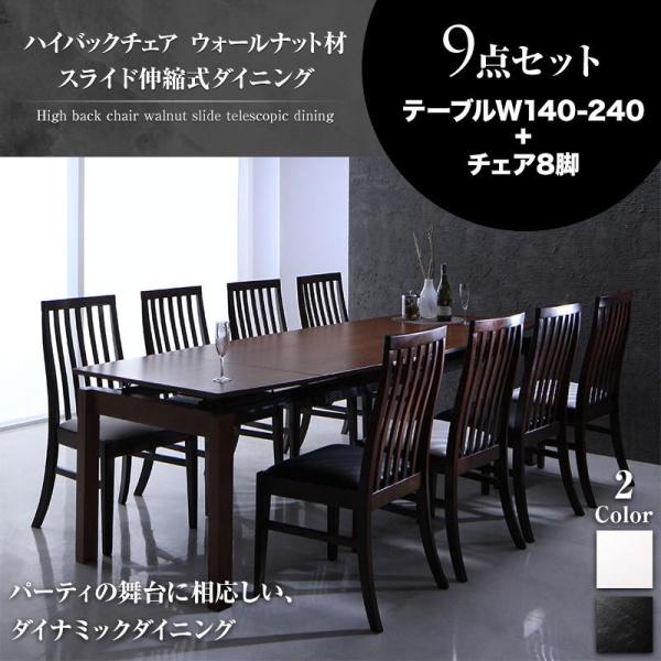 伸長テーブル 伸縮テーブル 北欧スタイル ハイバックチェア ウォールナット材 スライド伸縮式ダイニング Gemini ジェミニ 9点セット(テーブル+チェア8脚) W140-240ダイニングセット 伸長テーブル 伸長式 伸縮 食卓 椅子 ベンチ