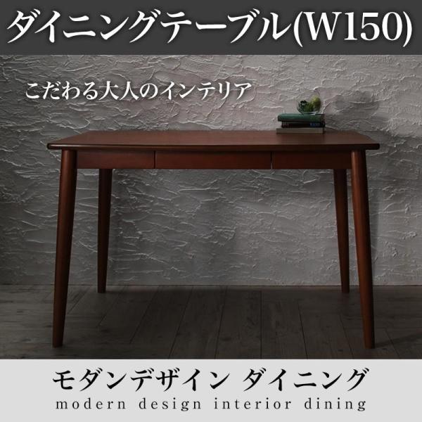 モダンデザインダイニング Le qualite ル・クアリテ ダイニングテーブル W150テーブル単品 テーブル 机 食卓 ダイニングテーブル 木製 食卓テーブル 木製テーブル ダイニング ダイニングテーブル単体