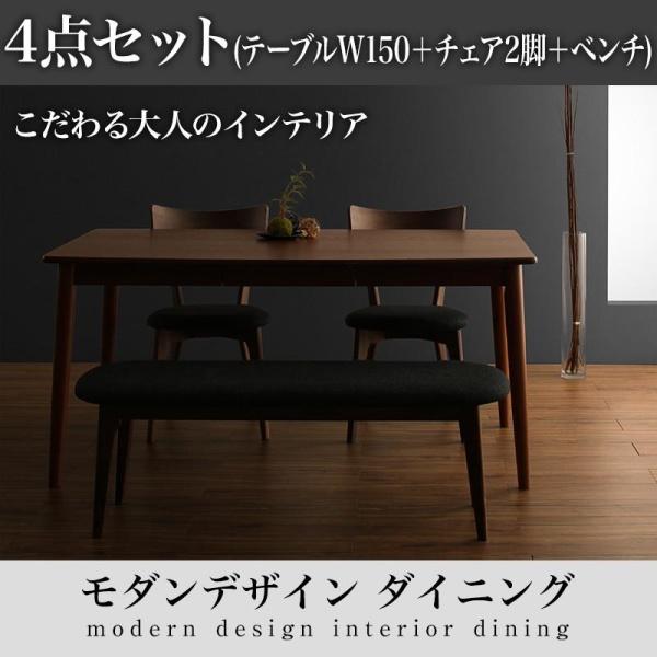 モダンデザインダイニング Le qualite ル・クアリテ 4点セット(テーブル+チェア2脚+ベンチ1脚) W150ダイニングセット ダイニング テーブル 椅子 机 食卓 チェア ダイニングテーブルセット ダイニングテーブル イス・チェア