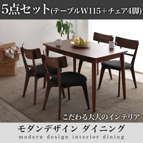 モダンデザインダイニング Le qualite ル・クアリテ 5点セット(テーブル+チェア4脚) W115ダイニングセット ダイニング テーブル 椅子 机 食卓 ダイニングテーブルセット ダイニングテーブル イス・チェア