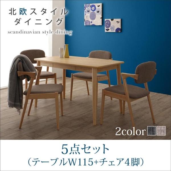 北欧デザイン 北欧 北欧スタイル ダイニング OLIK オリック 5点セット(テーブル+チェア4脚) W115ダイニングセット ダイニング テーブル 椅子 机 食卓 ダイニングテーブルセット ダイニングテーブル イス・チェア