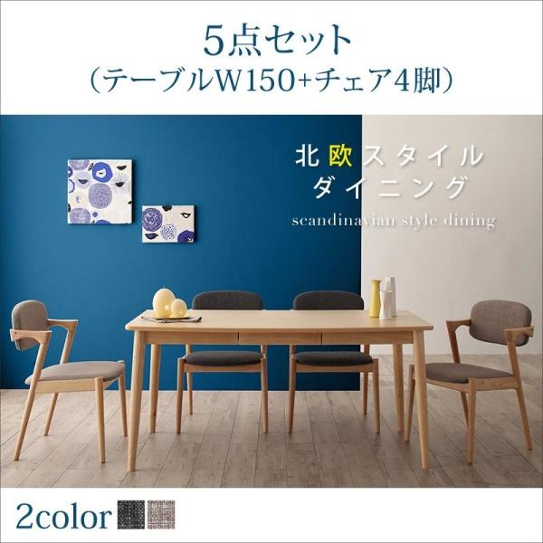 北欧デザイン 北欧 北欧スタイル ダイニング OLIK オリック 5点セット(テーブル+チェア4脚) W150ダイニングセット ダイニング テーブル 椅子 机 食卓 ダイニングテーブルセット ダイニングテーブル イス・チェア