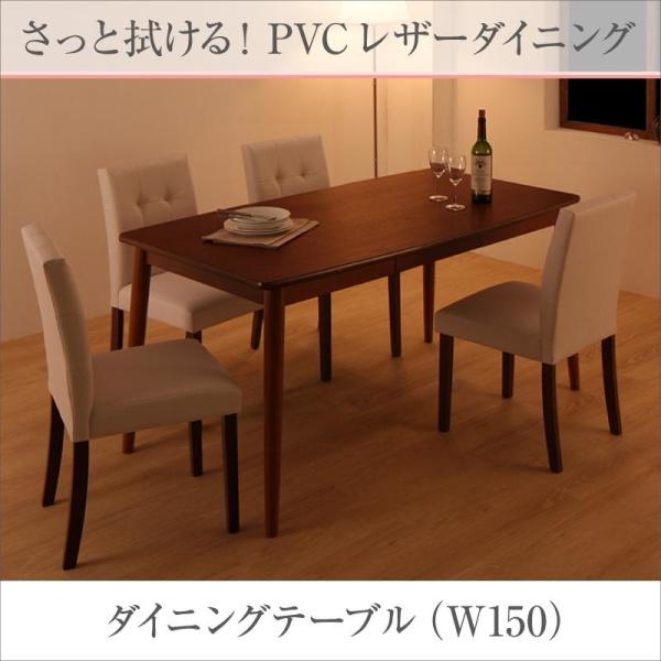アーバンスタイル モダンデザイン PVCレザーダイニング fassio ファシオ ダイニングテーブル W150テーブル単品 テーブル 机 食卓 ダイニングテーブル 木製 食卓テーブル 木製テーブル ダイニング ダイニングテーブル単体