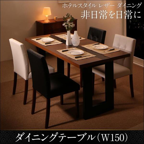 モダンデザイン ホテルスタイル レザー ダイニング Le Hyatt ル・ハイアット ダイニングテーブル W150テーブル単品 テーブル 食卓 机 ダイニングテーブル 木製 食卓テーブル 木製テーブル ダイニング ダイニングテーブル単体