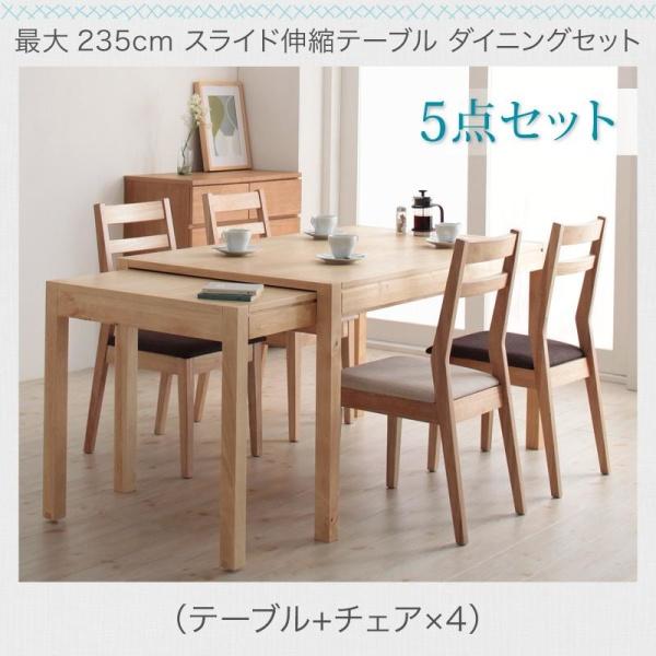 伸長テーブル 伸縮テーブル 北欧スタイル 最大235cm スライド伸縮テーブル ダイニングセット Torres トーレス 5点セット(テーブル+チェア4脚) W135-235ダイニングセット 伸長テーブル 伸長式 伸縮 食卓 椅子 ベンチ