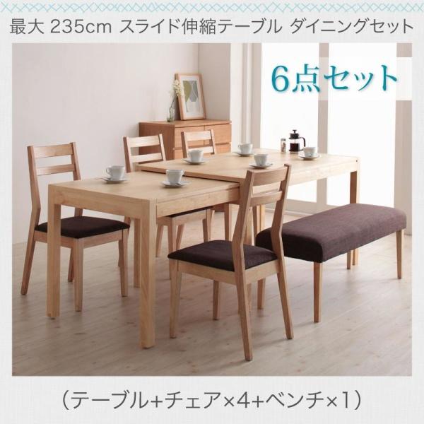 伸長テーブル 伸縮テーブル 北欧スタイル 最大235cm スライド伸縮テーブル ダイニングセット Torres トーレス 6点セット(テーブル+チェア4脚+ベンチ1脚) W135-235ダイニングセット 伸長テーブル 伸長式 伸縮 食卓 椅子 ベンチ