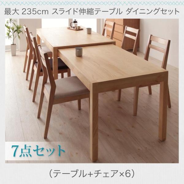 伸長テーブル 伸縮テーブル 北欧スタイル 最大235cm スライド伸縮テーブル ダイニングセット Torres トーレス 7点セット(テーブル+チェア6脚) W135-235ダイニングセット 伸長テーブル 伸長式 伸縮 食卓 椅子 ベンチ