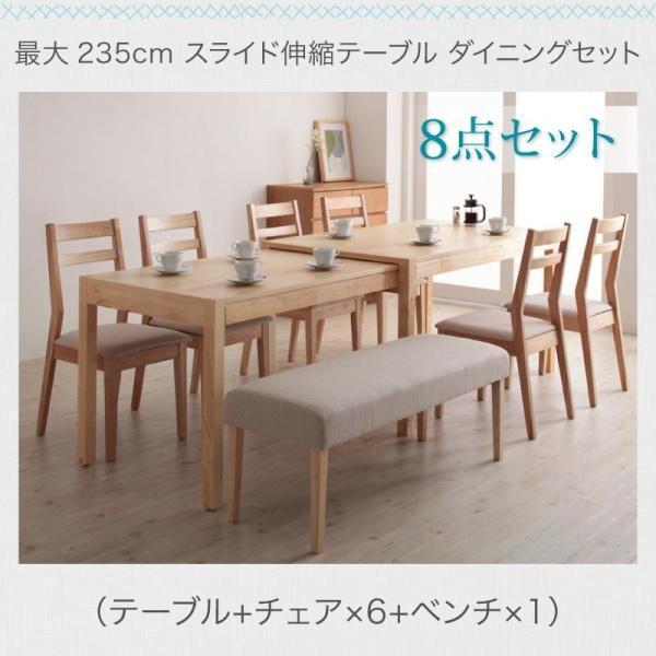 伸長テーブル 伸縮テーブル 北欧スタイル 最大235cm スライド伸縮テーブル ダイニングセット Torres トーレス 8点セット(テーブル+チェア6脚+ベンチ1脚) W135-235ダイニングセット 伸長テーブル 伸長式 伸縮 食卓 椅子 ベンチ