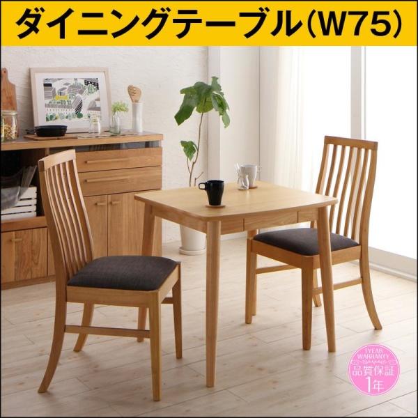 コンパクト 新婚カップル向け ハイバックチェア ダイニング Themis テミス ダイニングテーブル ナチュラル W75テーブル単品 テーブル 食卓 机 コンパクト