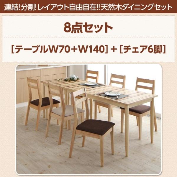 伸長テーブル 伸縮テーブル 北欧スタイル 連結 分割 レイアウト自由自在 天然木ダイニングセット Folder フォルダー 8点セット(テーブル+チェア6脚) W70+W140ダイニングセット 伸長テーブル 伸長式 伸縮 食卓 椅子