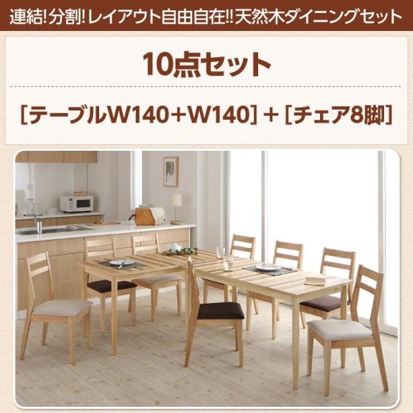 伸長テーブル 伸縮テーブル 北欧スタイル 連結 分割 レイアウト自由自在 天然木ダイニングセット Folder フォルダー 10点セット(テーブル+チェア8脚) W140+W140ダイニングセット 伸長テーブル 伸長式 伸縮 食卓 椅子 ベンチ