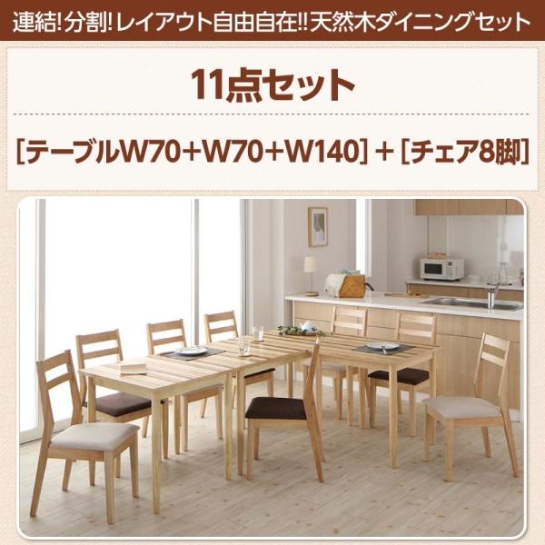 伸長テーブル 伸縮テーブル 北欧スタイル 連結 分割 レイアウト自由自在 天然木ダイニングセット Folder フォルダー 11点セット(テーブル+チェア8脚) W70+W70+W140ダイニングセット 伸長テーブル 伸長式 伸縮 食卓 椅子 ベンチ