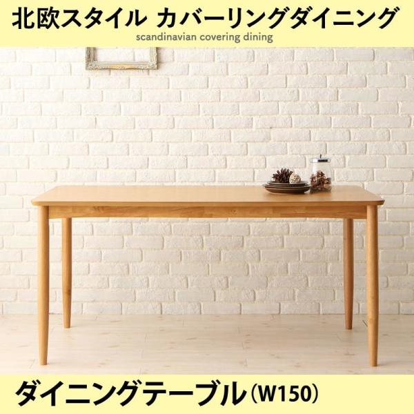 北欧スタイル カバーリングダイニング mellanmal メルマー ダイニングテーブル W150 テーブル単品 テーブル洗濯機洗い カバー交換 衛生的 テーブル ダイニング 机 食卓 家族 ファミリー コンパクト