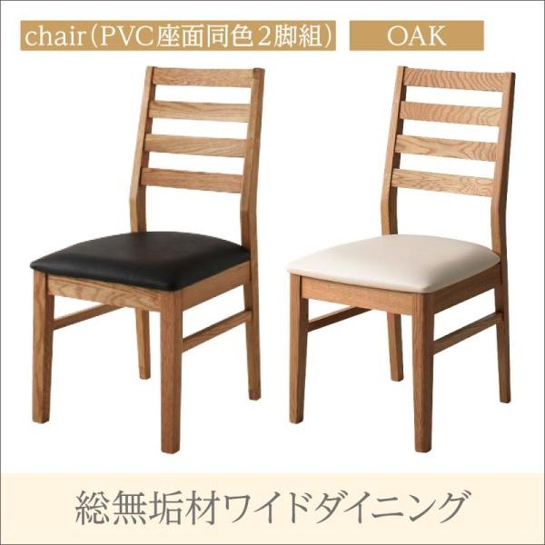 北欧デザイン 北欧 カントリー 総無垢材ワイドダイニング Cursus クルスス ダイニングチェア 2脚組 オーク PVC座 椅子2脚セット 椅子単品 椅子 チェア チェアー 1人掛けチェア 一人掛け イス・チェア ダイニングチェア