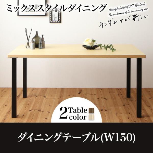 ブルックリンスタイル モダンデザイン ミックススタイル ダイニング De Luca デルーカ ダイニングテーブル W150テーブル単品 テーブル 食卓 机 コンパクト 木製 食卓テーブル 木製テーブル ダイニング ダイニングテーブル単体