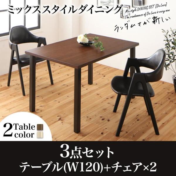 ブルックリンスタイル モダンデザイン ミックススタイル ダイニング De Luca デルーカ 3点セット(テーブル+チェア2脚) W120ダイニングセット ダイニング テーブル 食卓 椅子 チェア チェアー 4人用 ファミリー