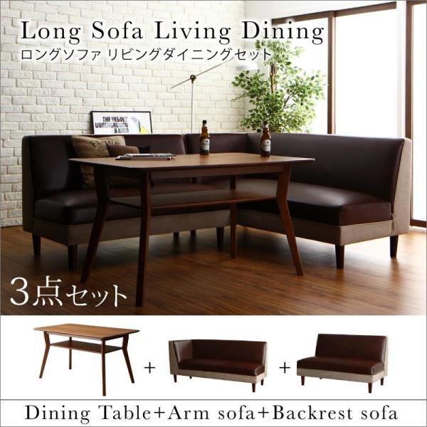 北欧スタイル 北欧デザイン ロングソファ リビングダイニングセット Helvi ヘルヴィ 3点セット(テーブル+ソファ1脚+アームソファ1脚) W120ダイニングセット テーブル ソファ 机 食卓テーブル ダイニング ファミリー