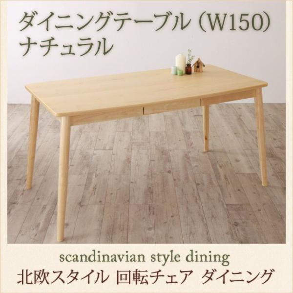 北欧スタイル 回転チェア ダイニング TOLV トルブ ダイニングテーブル ナチュラル W150 テーブル単品 テーブルテーブル ダイニング 机 食卓 家族 ファミリー コンパクト