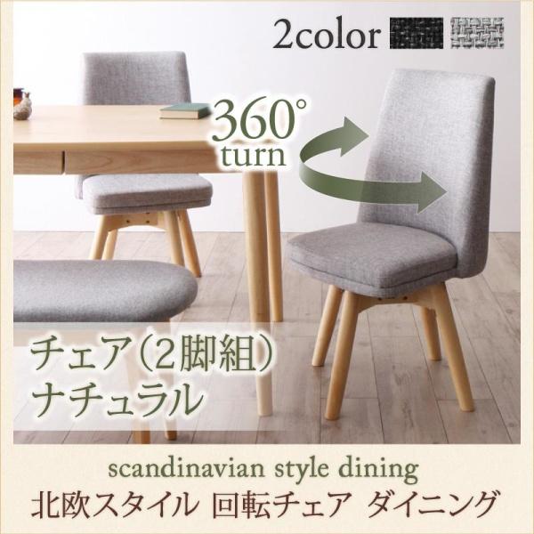 北欧スタイル 回転チェア ダイニング TOLV トルブ ダイニングチェア 2脚組 ナチュラル椅子 椅子のみ チェア 一人掛け椅子 1人掛けチェアー 1人掛け ベンチ