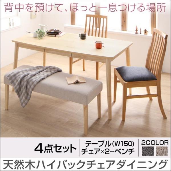 天然木 ハイバックチェア ダイニング cabrito カプレット 4点セット(テーブル+チェア2脚+ベンチ1脚) W150ダイニングセット テーブル 食卓 椅子 チェア 新婚 ダイニングテーブルセット ダイニングテーブル イス・チェア