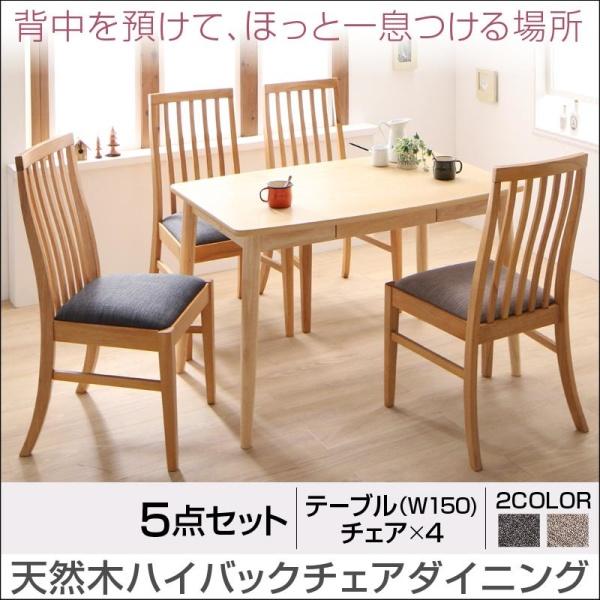 天然木 ハイバックチェア ダイニング cabrito カプレット 5点セット(テーブル+チェア4脚) W150ダイニングセット テーブル 食卓 椅子 チェア 新婚 ダイニングテーブルセット ダイニングテーブル イス・チェア