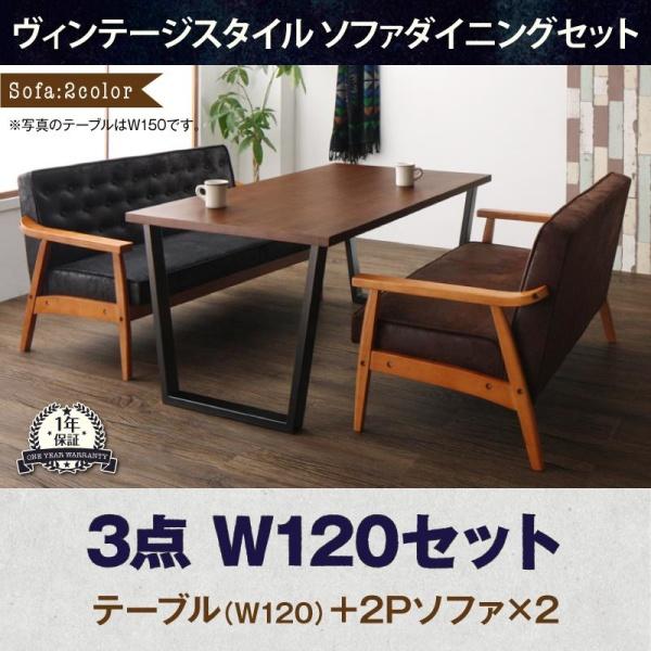 ヴィンテージスタイル ソファダイニングセット Bedox ベドックス 3点セット(テーブル+2Pソファ2脚) W120ダイニングセット テーブル ソファ 机 食卓テーブル ダイニング ファミリー