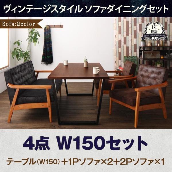ヴィンテージスタイル ソファダイニングセット Bedox ベドックス 4点セット(テーブル+2Pソファ1脚+1Pソファ2脚) W150ダイニングセット テーブル ソファ 机 食卓テーブル ダイニング ファミリー