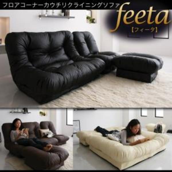 フロアコーナーカウチリクライニングソファ 「feeta」 フィータ 3P3人掛けソファ 三人掛けソファ 3人掛け ソファ カウチソファ 北欧 カントリー ナチュラル シンプル リビング 木製 北欧デザイン 北欧家具 sofa ソファー