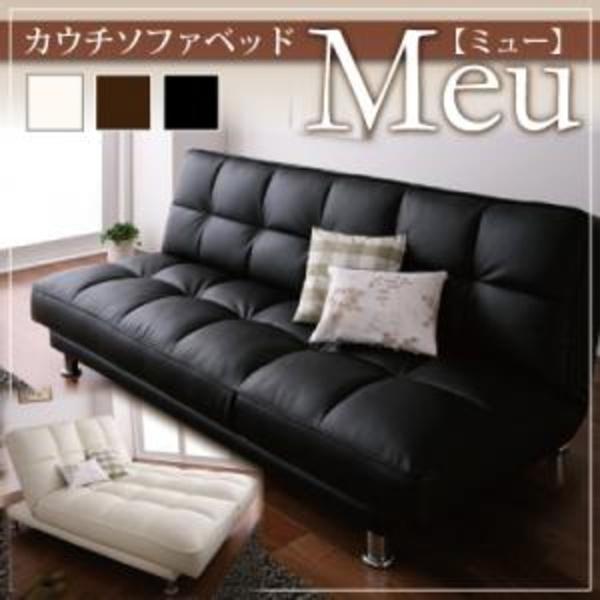 カウチソファベッド Meu ミュー 3.5P大型サイズ ゆったりサイズ 折りたたみベッド ソファーベッド ソファベッド 3人掛けソファ ソファベッド ソファーベッド ベット ベッド ソファ ベッドフレーム 1人暮らし ワンルーム コンパクト 来客用ベッド  ソファベッド