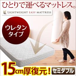 軽量イージーマットレス【ウレタンタイプ】セミダブル