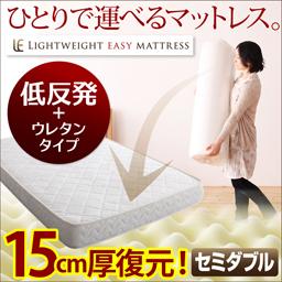 軽量イージーマットレス【低反発+ウレタンタイプ】セミダブル