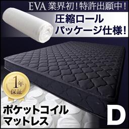 圧縮ロールパッケージ仕様のマットレス EVA エヴァ ポケットコイル ダブルマットレス マットレス単品  クッション 柔らかめ ソフト