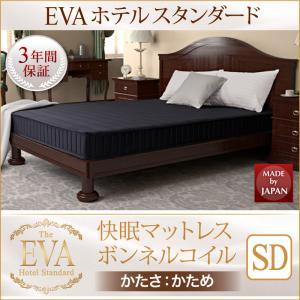 日本人技術者設計 快眠マットレス【EVA】エヴァ ホテルスタンダード ボンネルコイル 硬さ:かため セミダブル