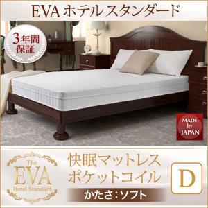 日本人技術者設計 快眠マットレス ホテルスタンダード ポケットコイル硬さ:ソフト EVA エヴァ ダブルマットレス マットレス単品