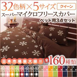 32色柄から選べるスーパーマイクロフリースカバー ベッド用3点セット クイーン