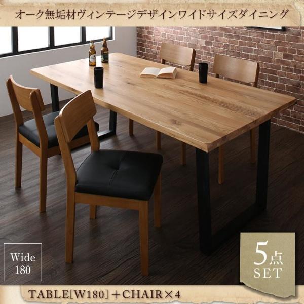 オーク無垢材 西海岸スタイル ヴィンテージデザインワイドサイズダイニング Lepus レプス 5点セット(テーブル+チェア4脚) W180ダイニングセット テーブル 食卓 椅子 チェア 新婚 ダイニングテーブルセット ダイニングテーブル イス・チェア