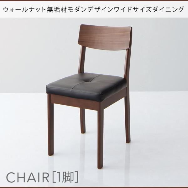 ウォールナット無垢材 アーバンモダン モダンデザインダイニング Clam クラム ダイニングチェア 1脚椅子単品 椅子 1人掛け椅子 1人掛けチェア 1人掛けチェア 一人掛け イス・チェア ダイニングチェア
