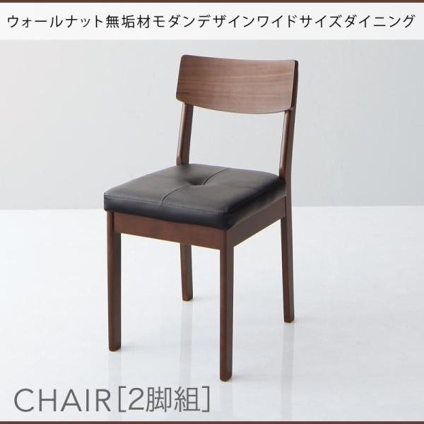 ウォールナット無垢材 アーバンモダン モダンデザインダイニング Clam クラム ダイニングチェア 2脚組 椅子単品2脚セット 椅子単品 椅子 1人掛け椅子 1人掛けチェア 1人掛けチェア 一人掛け イス・チェア ダイニングチェア