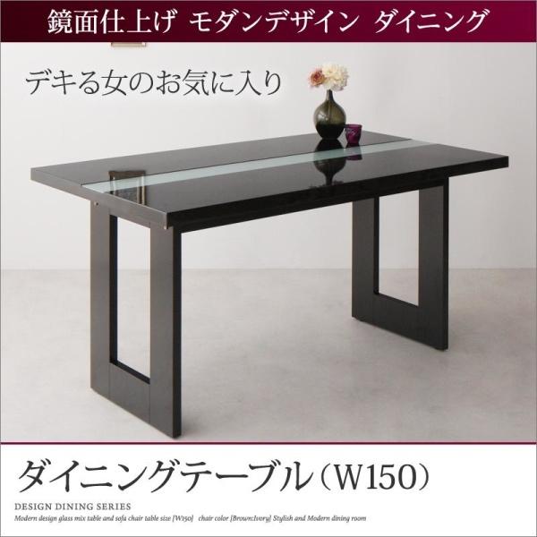 鏡面仕上げ モダンデザイン ダイニング Carmen カルメン ダイニングテーブル W150テーブル単品 テーブル 机 食卓 PCデスク ダイニング コンパクトデスク ワンルーム 単身赴任 リビングテーブル カフェ 木製 カフェテーブル