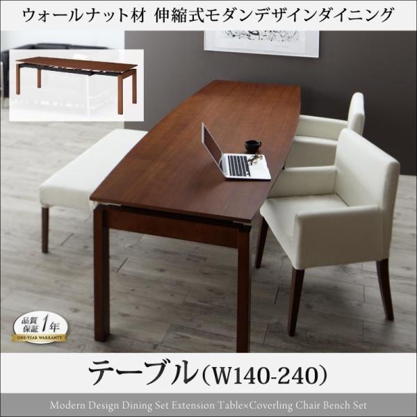 伸長テーブル 伸縮テーブル ダイニング ウォールナット材 伸縮式 モダンデザインダイニング MADAX マダックス ダイニングテーブル W140-240テーブル単品 ダイニング 伸長テーブル 伸長式 伸縮 食卓 机 テーブル ダイニングテーブル