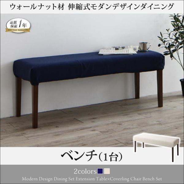 ウォールナット材 伸縮式 モダンデザインダイニング MADAX マダックス ベンチ 2P椅子単品 椅子 チェア チェアー ベンチ ダイニング ダイニングベンチ ベンチシート イス・チェア