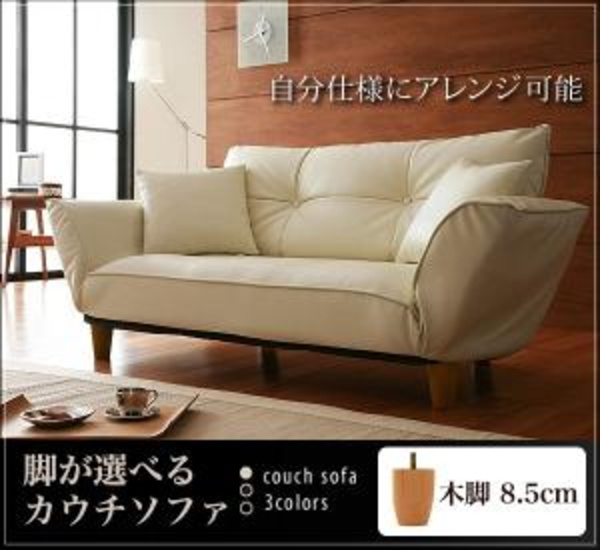 脚が選べるカウチソファ Gratis グラティス 木脚 2P 脚8.5cm2人掛けソファ 二人掛けソファ 二人掛け 二人 2人用 ソファ カウチソファ 北欧 カントリー ナチュラル シンプル リビング 木製 北欧デザイン 北欧家具 sofa ソファー