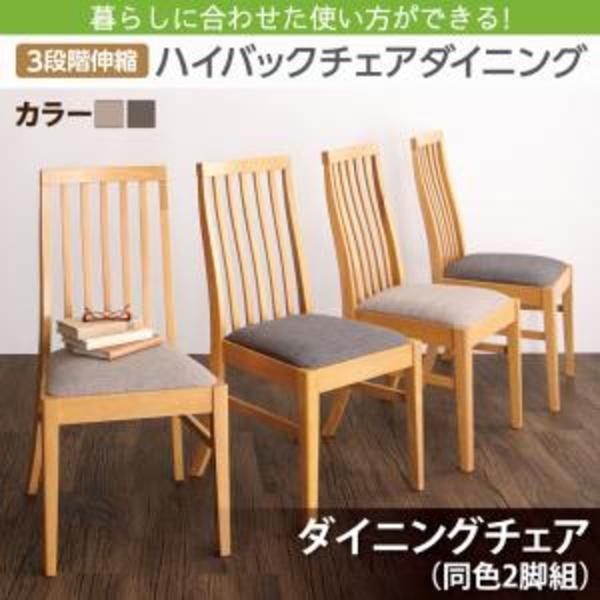 ハイバックチェアダイニング Costa コスタ ダイニングチェア 2脚組椅子単品 椅子 チェア チェアー ベンチ ダイニング 2脚セット 1人掛け椅子 1人掛けチェア イス・チェア チェアー