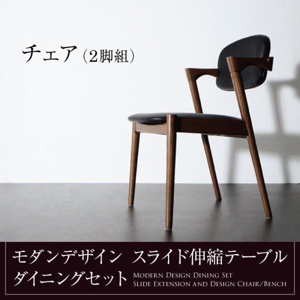 モダンデザイン スライド伸縮テーブル ダイニングセット Jamp ジャンプ ダイニングチェア 2脚組椅子単品 椅子 チェア チェアー ベンチ ダイニング 2脚セット 1人掛け椅子 1人掛けチェア イス・チェア チェアー, Style Edition 5b7aef95
