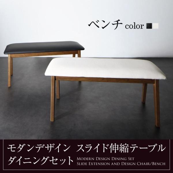モダンデザイン スライド伸縮テーブル ダイニングセット Jamp ジャンプ ベンチ 2P椅子単品 椅子 チェア チェアー ベンチ ダイニング 2脚セット 1人掛け椅子 1人掛けチェア イス・チェア チェアー
