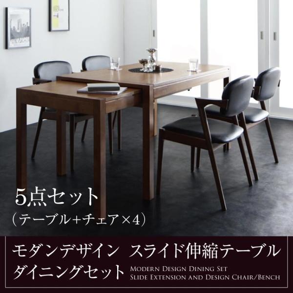 モダンデザイン スライド伸縮テーブル ダイニングセット Jamp ジャンプ 5点セット(テーブル+チェア4脚) W135-235ダイニングセット 食卓セット 椅子 ダイニングテーブル 伸長テーブル 伸長式 伸縮 食卓 椅子