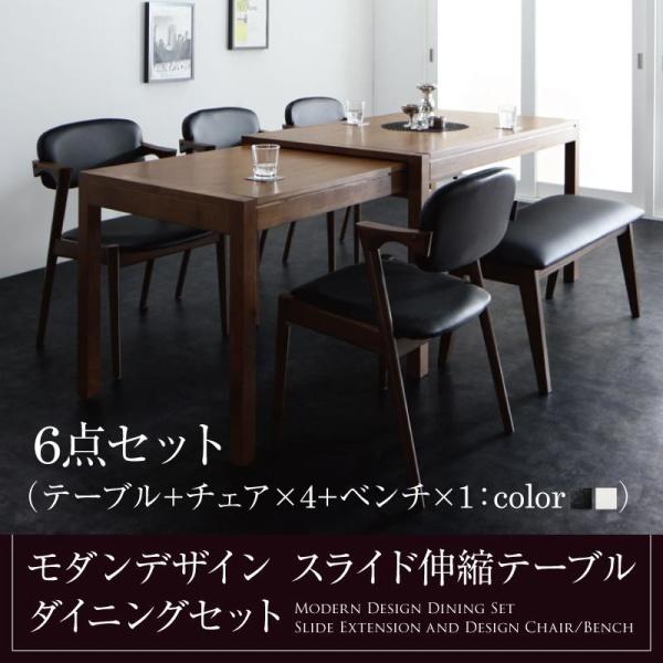 モダンデザイン スライド伸縮テーブル ダイニングセット Jamp ジャンプ 6点セット(テーブル+チェア4脚+ベンチ1脚) W135-235ダイニングセット 食卓セット 椅子 ダイニングテーブル 伸長テーブル 伸長式 伸縮 ベンチ