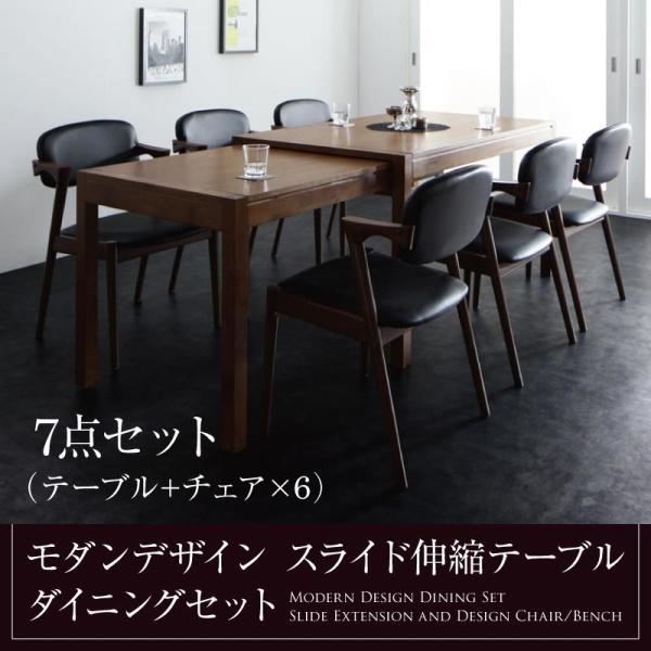 モダンデザイン スライド伸縮テーブル ダイニングセット Jamp ジャンプ 7点セット(テーブル+チェア6脚) W135-235ダイニングセット 食卓セット 椅子 ダイニングテーブル 伸長テーブル 伸長式 伸縮